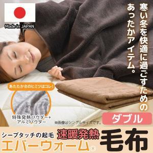 エバーウォーム 毛布 ダブル 【受注発注】|sakai-f