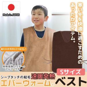 エバーウォーム ベスト Sサイズ 【受注発注】|sakai-f