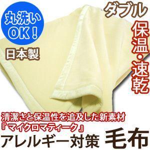 アレルギー対策毛布『マイクロマティーク』洗える毛布 ダブルサイズ|sakai-f