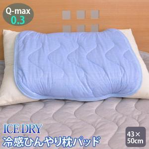 ひんやり まくらパッド 冷感 枕パッド 43×63cm&35×50cm用 ICE DRY アイスドラ...
