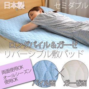 日本製 ロングパイル&ガーゼ リバーシブル 敷きパッド セミダブル(PF-2SD) sakai-f