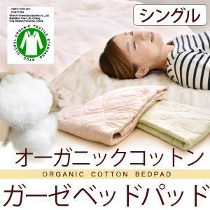 オーガニックコットン ベッドパッド 敷きパッド シングルサイズ|sakai-f