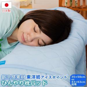 ひんやり 枕パッド 冷感 まくらパッド 43×63cm or 35×50cm 枕用 東洋紡 アイスポ...