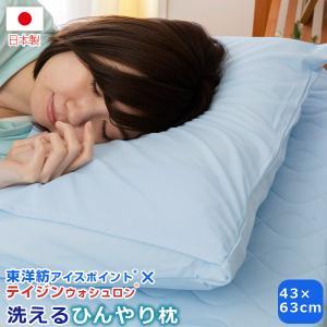 ひんやり 洗える 枕 冷感 まくら 43×63cm 東洋紡 アイスポイント×テイジン ウォシュロン中...