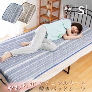 ■綿100%、ナチュラルな肌触り ガーゼの優しい肌触りで、いつでもさらさら、心地よい眠りを。 敏感肌...