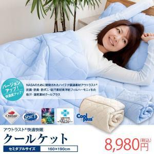 冷却 ひんやり 涼感 アウトラスト クールケット セミダブル|sakai-f