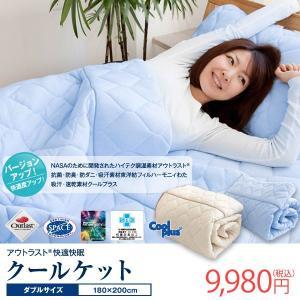 冷却 ひんやり 涼感 アウトラスト クールケット ダブル|sakai-f