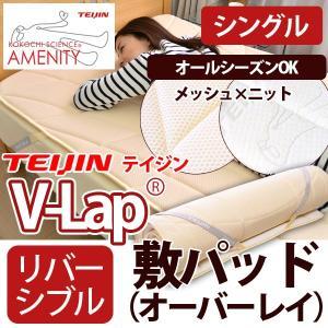 テイジン V-Lap(R)使用 オールシーズン オーバーレイ敷きパッド シングルサイズ(97×195cm)【受注発注】|sakai-f
