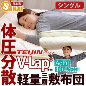 日本製 三層 軽量 敷布団 体圧分散 アクフィット中綿使用 V-Lap使用 無地 シングルサイズ 防ダニ 抗菌 防臭 吸汗 速乾加工中綿使用