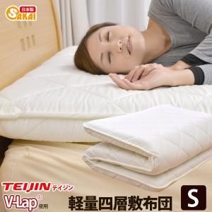 日本製 ボリューム 軽量四層敷布団 アクフィット中綿使用 V-Lap使用 無地 シングルサイズ 防ダニ 抗菌 防臭 吸汗 速乾加工中綿使用|sakai-f