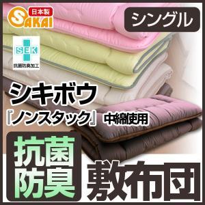 日本製 敷布団 シングルサイズ 選べる4色敷き布団 抗菌防臭加工 東レ ノンスタック中綿使用の写真