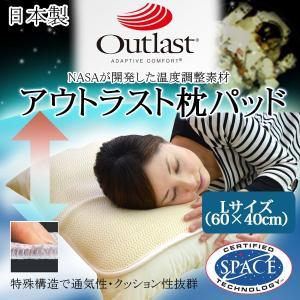アウトラスト 枕パッド Lサイズ 60×40cm 日本製 まくらパッド|sakai-f
