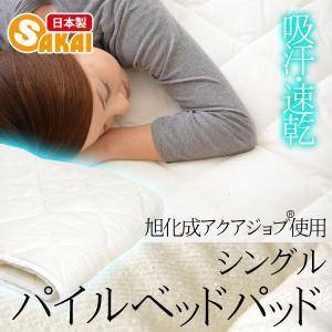 【日本製】ウォッシャブル 旭化成 アクアジョブ使用 パイルベッドパッド シングルサイズ|sakai-f
