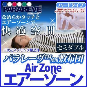 エアーゾーン(Air Zone)パラレーヴTM 敷布団/敷パッド ハードタイプ セミダブルサイズ オールシーズンカバー付 ブレスエアー|sakai-f