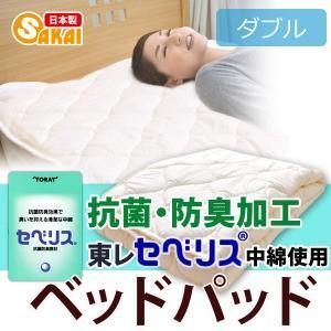 東レ セベリス 抗菌防臭中綿使用 ベッドパッド 敷きパッド ダブルサイズ|sakai-f