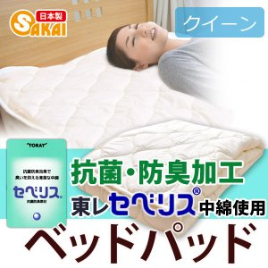 東レ セベリス 抗菌防臭中綿使用 ベッドパッド 敷きパッド クイーンサイズ|sakai-f