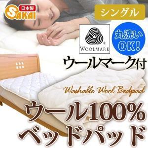 ウォッシャブル ウール100% ベッドパッド 敷きパッド シングルサイズ|sakai-f