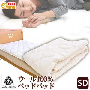 ウォッシャブル ウール100% ベッドパッド 敷きパッド セミダブルサイズ|sakai-f