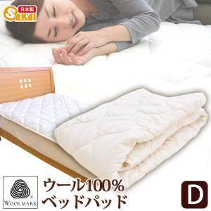 ウォッシャブル ウール100% ベッドパッド 敷きパッド ダブルサイズ|sakai-f