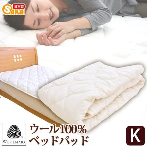 ベッドパッド キング ウール 100% 敷きパッド ウォッシャブル|sakai-f