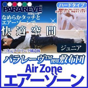 三次元スプリング構造体 パラレーヴTM使用 敷布団 エアーゾーン(Air Zone) ジュニアサイズ [中空ハードタイプ]  ブレスエアー|sakai-f