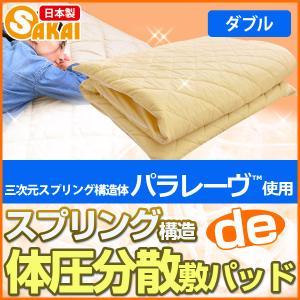 昭和西川 ベッドパッド 敷きパッド シングル サイズ 洗える ベッドパット 敷パッド 抗菌防臭中綿|sakai-f