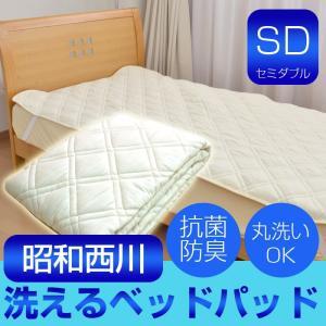 昭和西川 ベッドパッド 敷きパッド セミダブル サイズ 洗える ベッドパット 敷パッド 抗菌防臭中綿 sakai-f