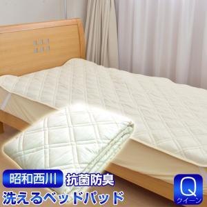 昭和西川 ベッドパッド 敷きパッド クイーン サイズ 洗える ベッドパット 敷パッド 抗菌防臭中綿|sakai-f
