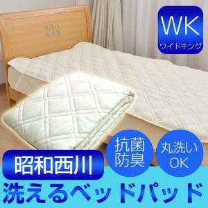 昭和西川 ベッドパッド 敷きパッド ワイドキング サイズ 洗える ベッドパット 敷パッド 抗菌防臭中綿|sakai-f