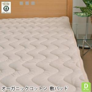 オーガニックコットン 敷きパッド ベッドパッド 綿100% ダブル サイズ 抗菌 消臭 加工中綿|sakai-f