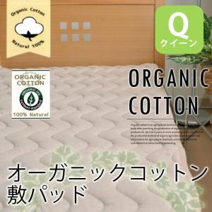 オーガニックコットン 敷きパッド ベッドパッド 綿100% クイーン サイズ 抗菌 消臭 加工中綿|sakai-f