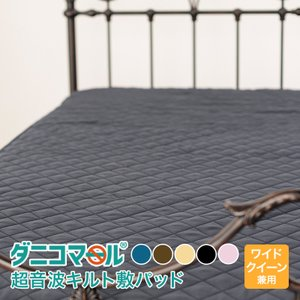 防ダニ 敷パッド ダニコマール(R) 防ダニ敷きパッド 超音波キルト クイーンサイズ (160×20...