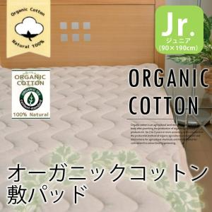 オーガニックコットン 敷きパッド ベッドパッド 綿100% ジュニア サイズ 抗菌 消臭 加工中綿|sakai-f