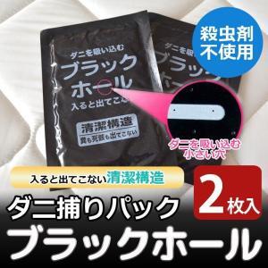 ダニ捕りパック ブラックホール(1袋2枚入)防ダニ シート 防虫 ダニ対策 ダニ取り|ふとん工場サカイ