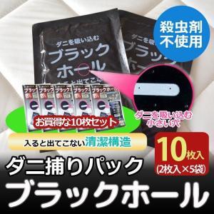 ダニ捕りパック ブラックホール(1袋2枚入)5袋組 計10枚 防ダニ シート 防虫 ダニ対策 ダニ取り|sakai-f
