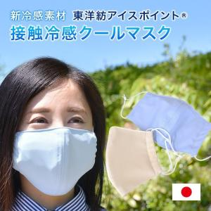 接触冷感クールマスク