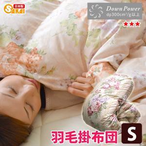 羽毛布団 シングル 羽毛 ニューゴールドラベル|sakai-f