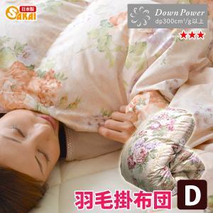 羽毛布団 ダブル ニューゴールドラベル 羽毛布団|sakai-f