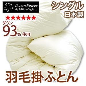 羽毛布団 シングル ホワイトダウン93% 最高級羽毛布団 シングル|sakai-f