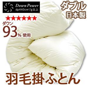 羽毛布団 ダブル 最高級羽毛布団|sakai-f