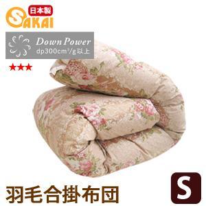 羽毛布団 シングル 羽毛合掛け布団 羽毛布団 シングル|sakai-f