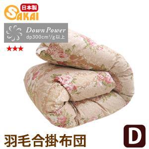 羽毛布団 ダブル 合掛け布団 羽毛布団|sakai-f