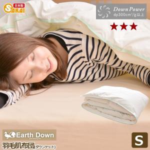 アースダウン ダウンケット シングル 羽毛肌掛け布団 羽毛布団 シングル ニューゴールドラベル(TCNDSH)|sakai-f