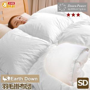 アースダウン 羽毛布団 セミダブル ニューゴールドラベル セミダブルサイズ 掛け布団|sakai-f