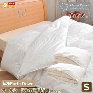 アースダウン 羽毛布団 シングル オールシーズン羽毛布団 シングル(TCNDS2)|sakai-f