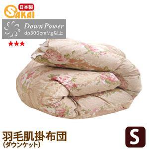 羽毛布団 シングル ダウンケット 羽毛布団 シングル|sakai-f