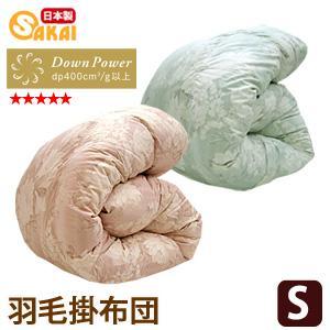 羽毛布団 シングル ダウン93% 高級羽毛布団 シングル|sakai-f