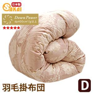 羽毛布団 ダブル ホワイトダウン93% 高級羽毛布団|sakai-f