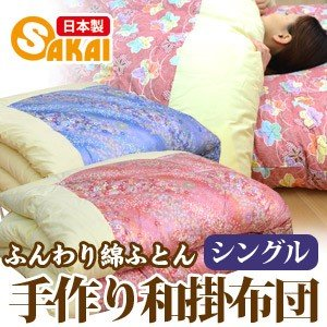 和掛け布団 シングル 和布団 手作り ふんわり綿布団|sakai-f