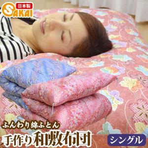 和敷布団 シングル 和布団 手作り ふんわり綿布団|sakai-f